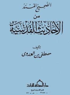 تحميل الصحيح المسند من الأحاديث القدسية - مصطفى العدوي pdf