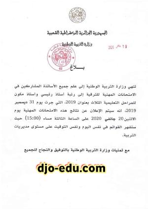 تاريخ الاعلان على نتائج الامتحانات المهنية لرتبة استاذ رئيسي و استاذ مكون 2020