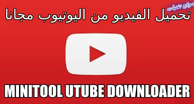 برنامج 2020 MiniTool uTube Downloader لتحميل فيديو اليوتيوب مجانا