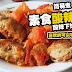 简易煮  素食酸辣鸡腿,酸辣下饭, 喜欢的可以学起来!
