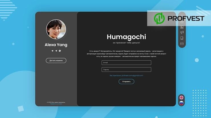 Humagochi обзор и отзывы HYIP-проекта