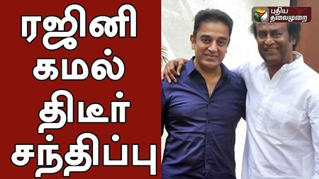 Actor Kamal Meet Super Star Rajinikanth at Poes Garden | Live Report
