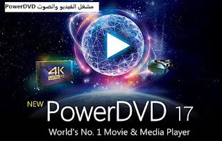 تنزيل مشغل الفيديو والصوت PowerDVD