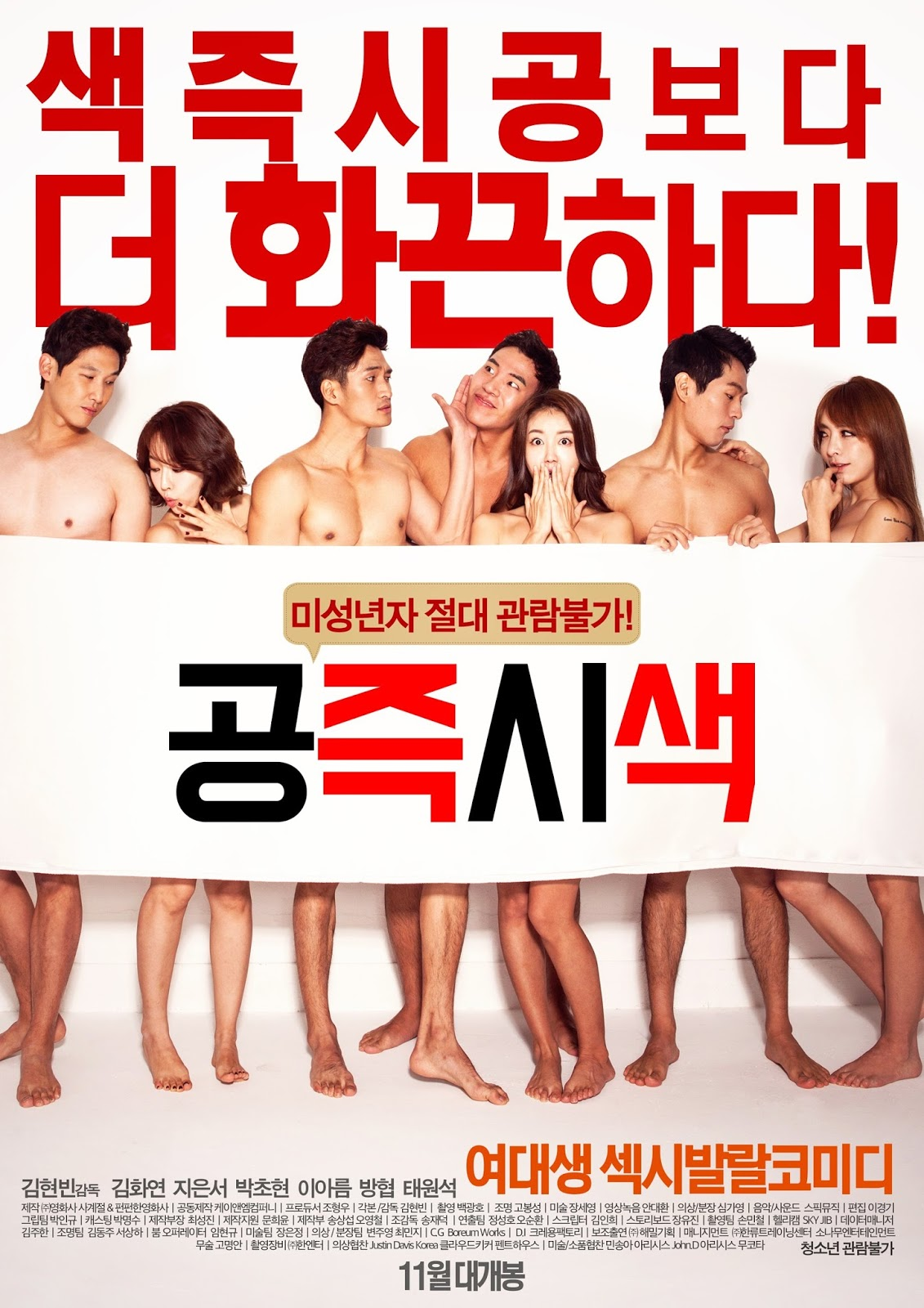 Mutual Relations (2015) 480p HDRip Cepet.in