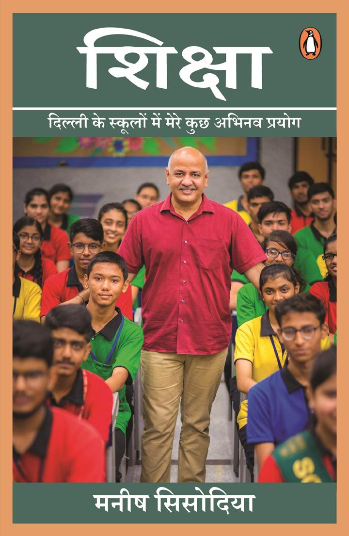shiksha-book-by-manish-sisodia