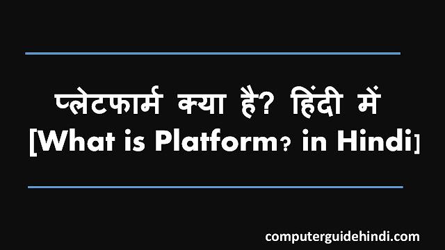 प्लेटफार्म क्या है? हिंदी में [What is Platform? in Hindi]