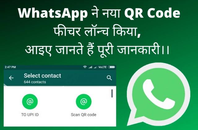 whatsapp QR code, whatsapp new update qr code, whatsapp update 2020, whatsapp new feature qr code, whatsapp qr code for contact, teach bhawani singh