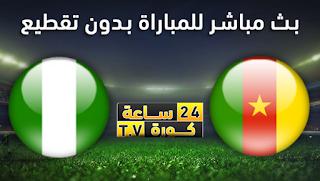 مشاهدة مباراة نيجيريا والكاميرون بث مباشر بتاريخ 06/07/2019 كأس الأمم الأفريقية