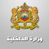 مباراة لتوظيف 25 منصب بوزارة الداخلية. الترشيح قبل 04 أكتوبر 2019