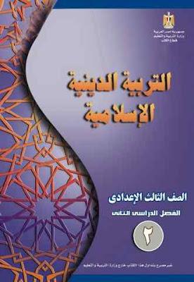 تحميل كتاب التربية الاسلامية للصف الاول الاعدادى الترم الثانى2017