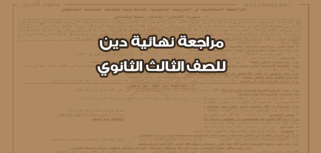 مراجعة مادة التربية الإسلامية للصف الثالث الثانوى 2021