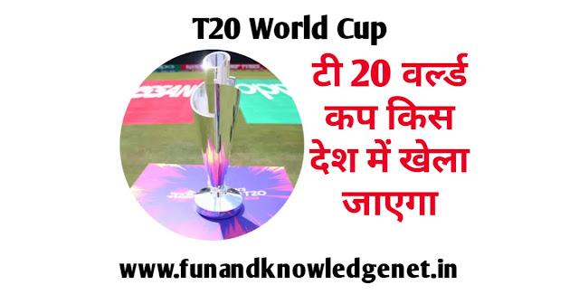 T20 World Cup Kaha Par Hoga - टी20 वर्ल्ड कप किस देश में होगा