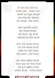 દેવ બાપા તો મોઠી દયા આમહાવે જાયી ખ્રિસ્તિઅન સોન્ગ //  Dev Bapa To Mothi Daya Aamhave Jayi jesus Gavit song lyrics