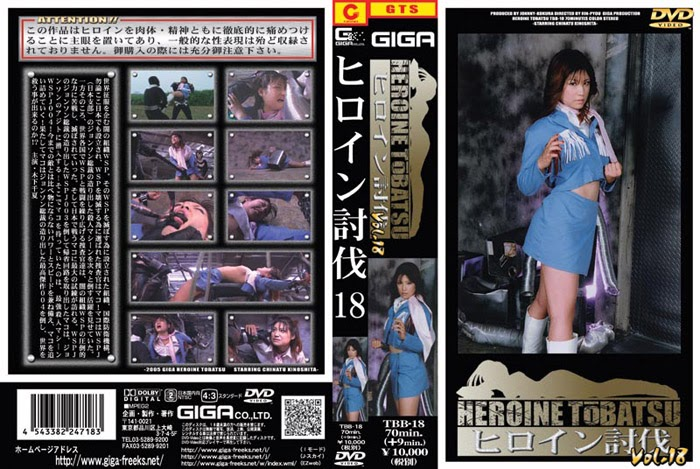 TBB-18 Heroine Suppression Vol. 18