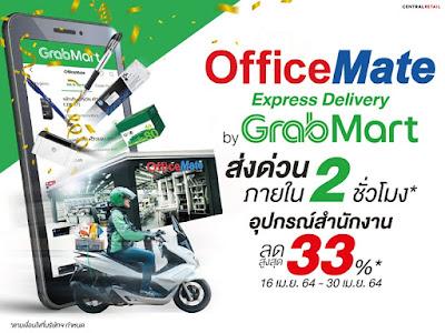 OfficeMate เปิดร้านบน GrabMart Application ช้อปอุปกรณ์สำนักงาน ส่งด่วนภายใน 2 ชั่วโมง