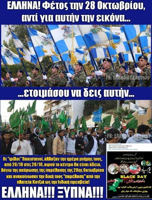 """Οι Πακιστανοί Στις 28/10 Θα """"Παρελάσουν"""" Από Την Πλατεία Κοτζιά Ως Την Ινδική Πρεσβεία, Όσο ΣΕ ΕΣΕΝΑ ΕΛΛΗΝΑ, Ακυρώνουν Την Παρέλαση Σου, Της 28ης Οκτωβρίου."""