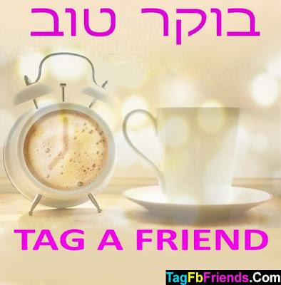 Good morning in Hebrew language