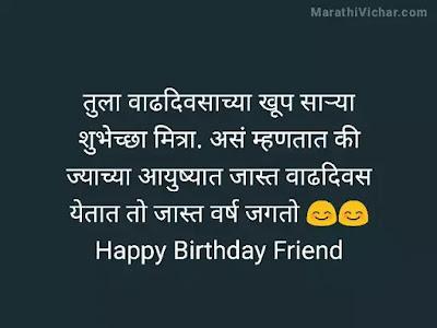 funny birthday wishes in marathi for best friend boy