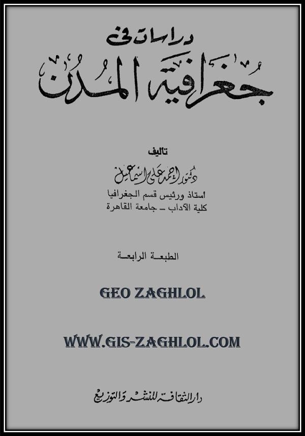 تحميل وقراءة كتاب دراسات في جغرافية المدن pdf