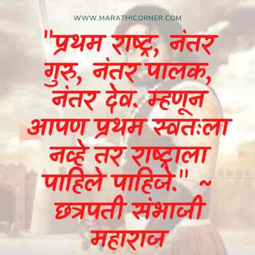 Sambhaji Maharaj Jayanti Quotes in Marathi