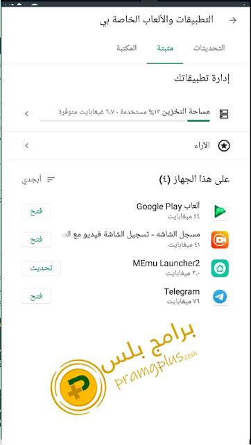 التطبيقات المثبتة متجر Google Play