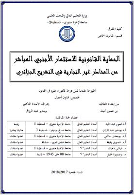 أطروحة دكتوراه: الحماية القانونية للاستثمار الأجنبي المباشر من المخاطر غير التجارية في التشريع الجزائري PDF