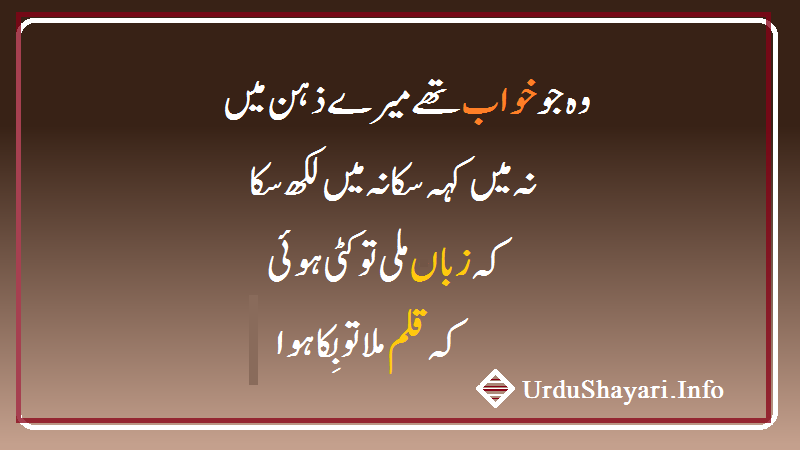 Wo Jo Khawaab Thay Meray Zehen Mie Beautiful Shayari 2 Line - Poetry on Khawaab Zabaan Qalam