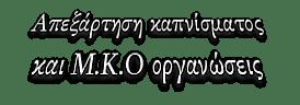 Απεξάρτηση-καπνίσματος-M.K.O-οργανώσεις
