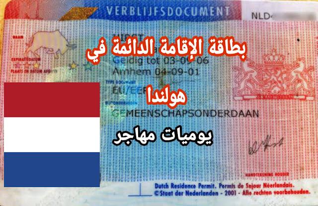كيف تحصل على بطاقة الإقامة الدائمة في هولندا