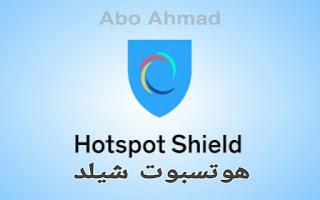 هوتسبوت شيلد Hotspot Shield