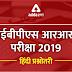 IBPS RRB PO/Clerk | हिंदी भाषा प्रश्नावली 26 अगस्त 2019