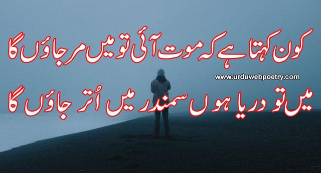 Ahmad Nadeem Qasmi Ghazal Poetry