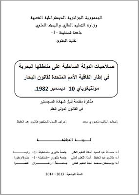 مذكرة ماجستير : صلاحيات الدولة الساحلية على مناطقها البحرية في إطار اتفاقية الأمم المتحدة لقانون البحار مونتيغوباي 10 ديسمبر 1982 PDF