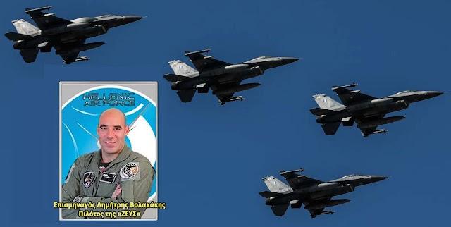 Πιλότος «ΖΕΥΣ»: «Ασπίδα η γαλανόλευκη για κάθε γωνιά του τόπου μας-Χρόνια πολλά Πατρίδα!» (ΒΙΝΤΕΟ)