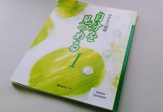 中学1年生の道徳の教科書 廣済堂あかつき出版