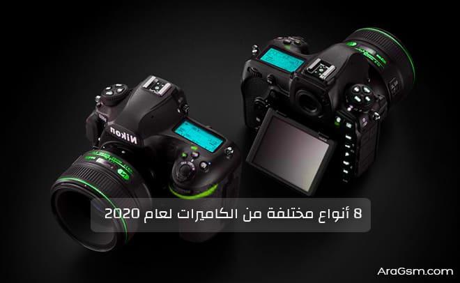 8 أنواع مختلف من الكاميرات لعام 2020 اكتشف النوع الذي يناسبك
