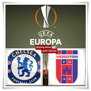 مشاهدة مباراة تشيلسي وفيديوتون بث مباشر بتاريخ 04-10-2018 الدوري الأوروبي