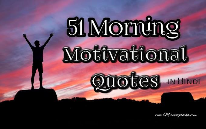 51 Morning Motivational Quotes in Hindi | मॉर्निंग मोटिवेशनल कोट्स
