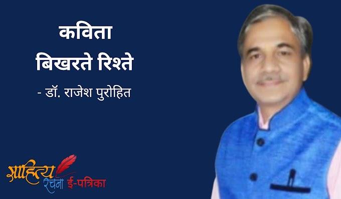 बिखरते रिश्ते - कविता - डॉ॰ राजेश पुरोहित