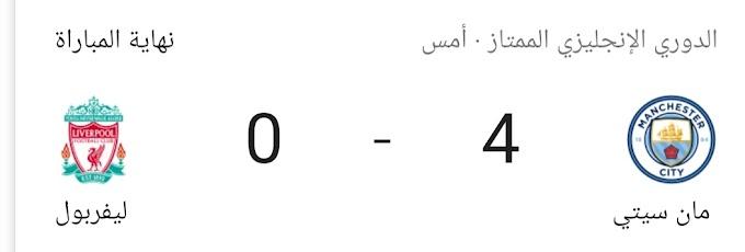 مانشستر ستي يقسو على ليفربول بنتيجة 4-0 .شاهد اهداف المبارة