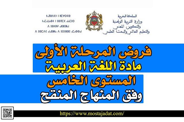 فروض المرحلة الأولى لمادة اللغة العربية المستوى الخامس وفق المنهاج المنقح
