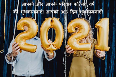 happy new year 2021 images, happy new year 2021 shayari, Happy New Year 2021, happy new year 2021 png, happy new year 2021 wishes, happy new year 2021 status, happy new year 2021 images hd download, happy new year 2021 quotes