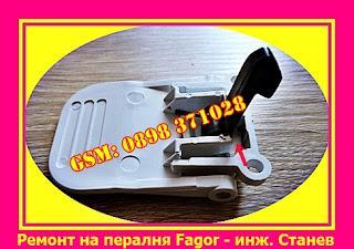 Ремонт на пералня Fagor, Счупена ключалка на пералня, Ремонт на пералня, Ремонт на перални, Ремонт на електроуреди,