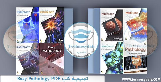 تجميعية كتب Easy Pathology PDF