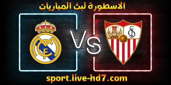 مشاهدة مباراة ريال مدريد واشبيلية بث مباشر الاسطورة لبث المباريات بتاريخ 05-12-2020 في الدوري الاسباني