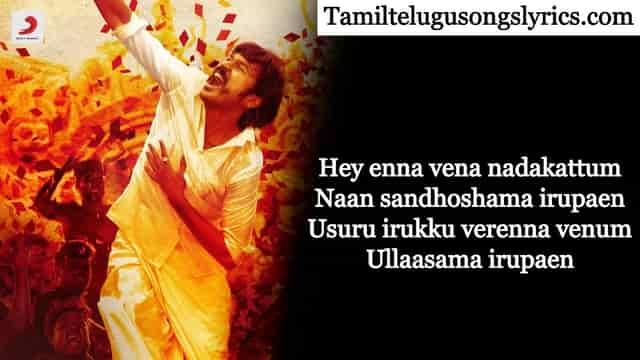 Rakita Rakita Rakita Song Lyrics In English | Tamil