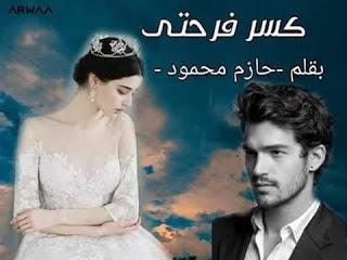 رواية كسر فرحتي الفصل الثاني كاملة - حازم محمود