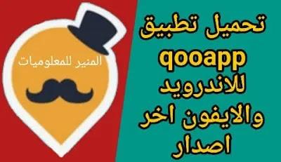 تحميل متجر qooapp