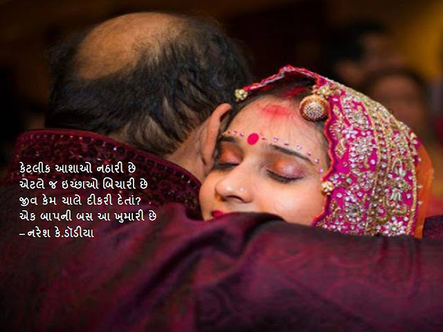 जीव केम चाले दीकरी देतां? Gujarati Muktak By Naresh K. Dodia