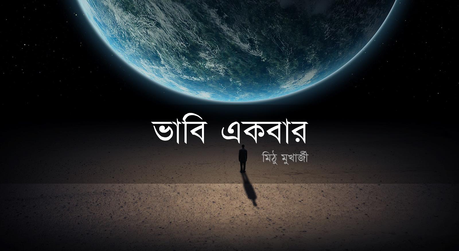 Bangla Kobita : ভাবি একবার - মিঠু মুখার্জী | Bengali Poem : Bhabi Ekbar - Mithu Mukherjee | DjM Originals